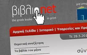 Βιβλιονέτ (Εθνικό Κέντρο Βιβλίου)