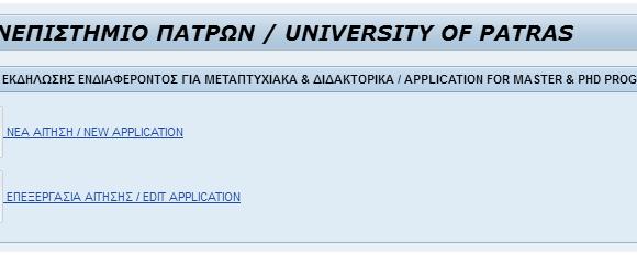 Προγράμματα Μεταπτυχιακών Σπουδών (ΠΜΣ) Πανεπιστημίου Πατρών