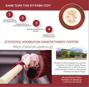 Ιστότοπος αποφοίτων Πανεπιστημίου Πατρών