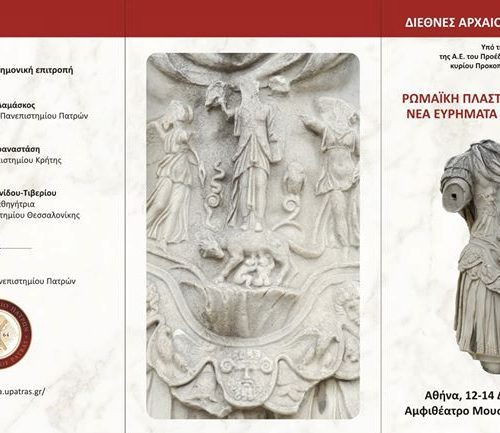 Διεθνές Αρχαιολογικό Συνέδριο, «Ρωμαϊκή πλαστική στην Ελλάδα: νέα ευρήματα και νέες έρευνες»