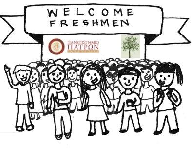 Υποδοχή πρωτοετών φοιτητών